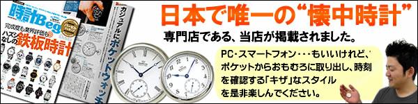 時計BEGIN掲載 懐中時計