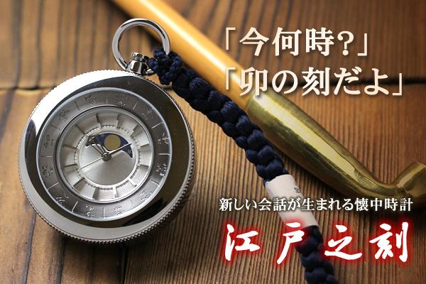 新しい会話が生まれる和時計 江戸之刻 懐中時計