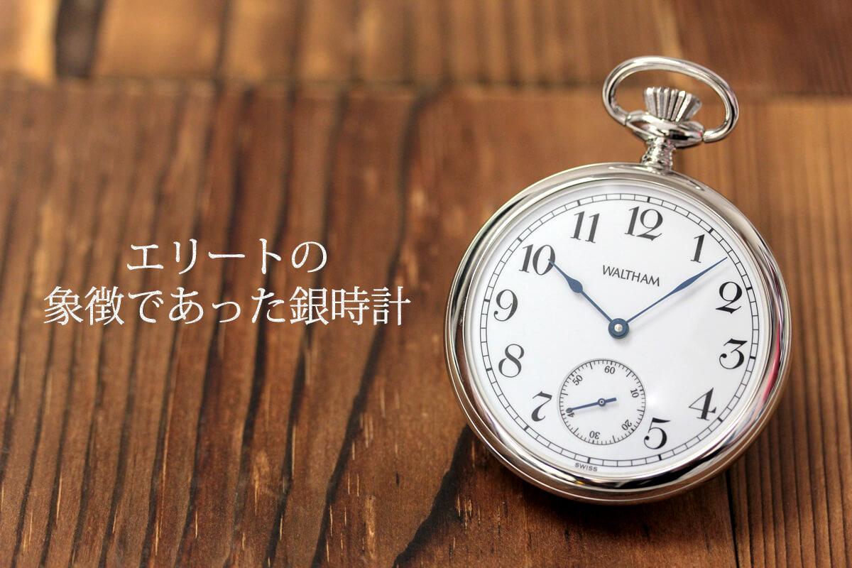 ウォルサム懐中時計 エリートの象徴であった銀時計
