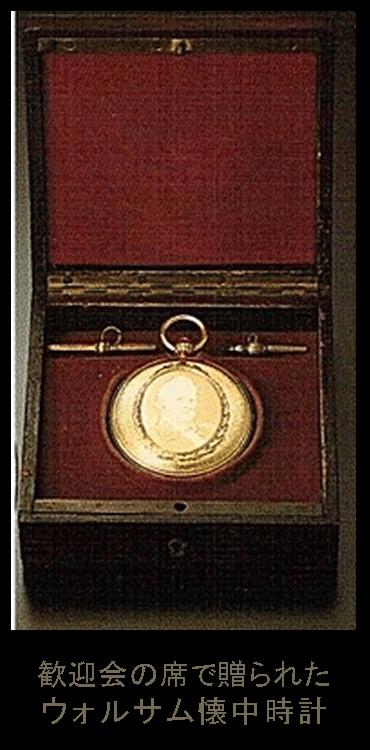 歓迎会の席で贈られたウォルサム懐中時計
