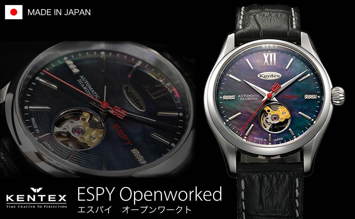 Kentex(ケンテックス)ESPY オープンワークト 自動巻き e573m-06