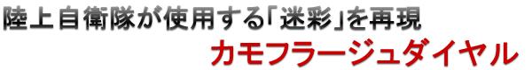 陸海空の正式なロゴを採用