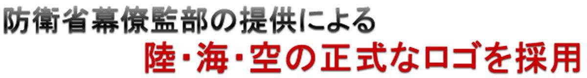 防衛省幕僚幹部の提供による 陸・海・空の正式なロゴを採用