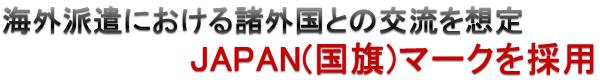ケンテックス 防衛省モデル 日本国旗を採用