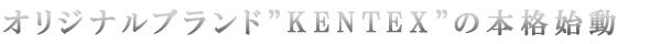 オリジナルブランドKentexの本格始動