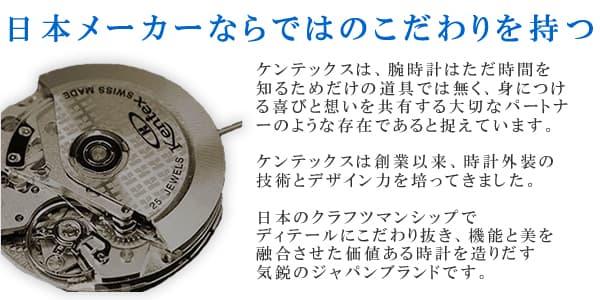 ケンテックスは日本メーカーならではのこだわりを持つ