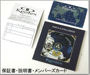 kentex ケンテックス 説明書 保証書