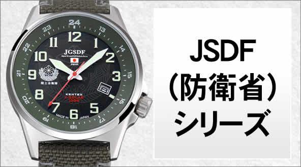 ケンテックスJSDF(防衛省)シリーズ