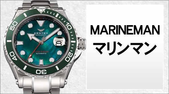 ケンテックスMarineman(マリンマン)腕時計