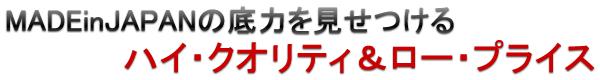 メイドインジャパンの底力を見せつけるハイクオリティ&ロープライス