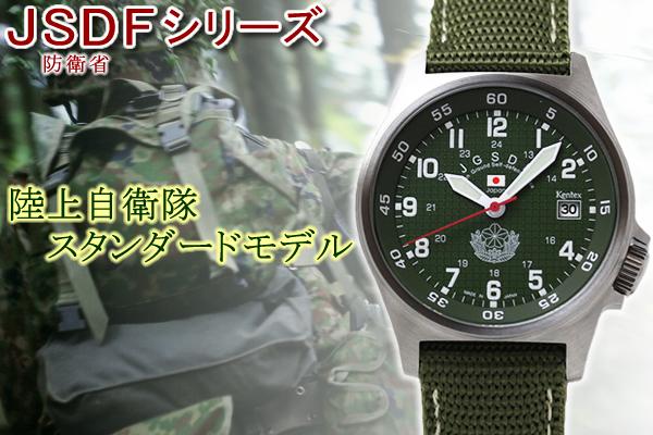kentex ケンテックス JSDF