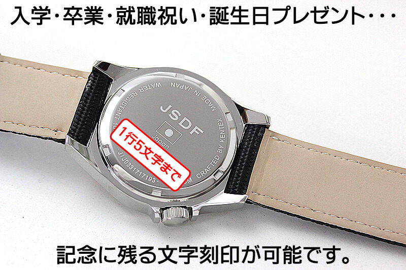 時計に文字を刻印できます。