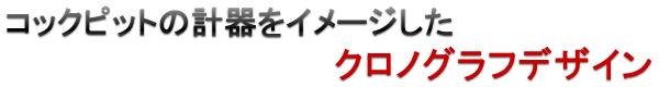 ケンテックス JGSDFモデルステルス性を追求したデザイン
