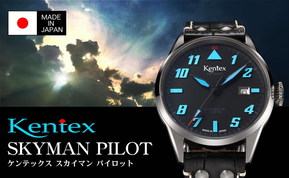 Kentex(ケンテックス)スカイマン パイロット 自動巻き マットブラック/カーフベルト s688x-10