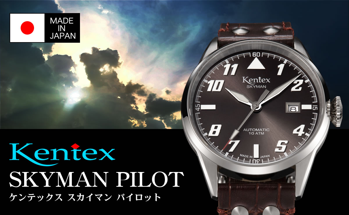 Kentex(ケンテックス)スカイマン パイロット 自動巻き シャイニンググレー/カーフベルト s688x-11