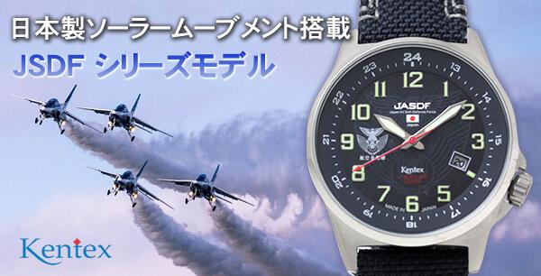 s715m02 ケンテックス 陸上自衛隊 ソーラースタンダード クォーツ 腕時計