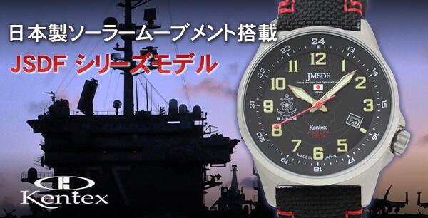 s715m03 ケンテックス 陸上自衛隊 ソーラースタンダード クォーツ 腕時計