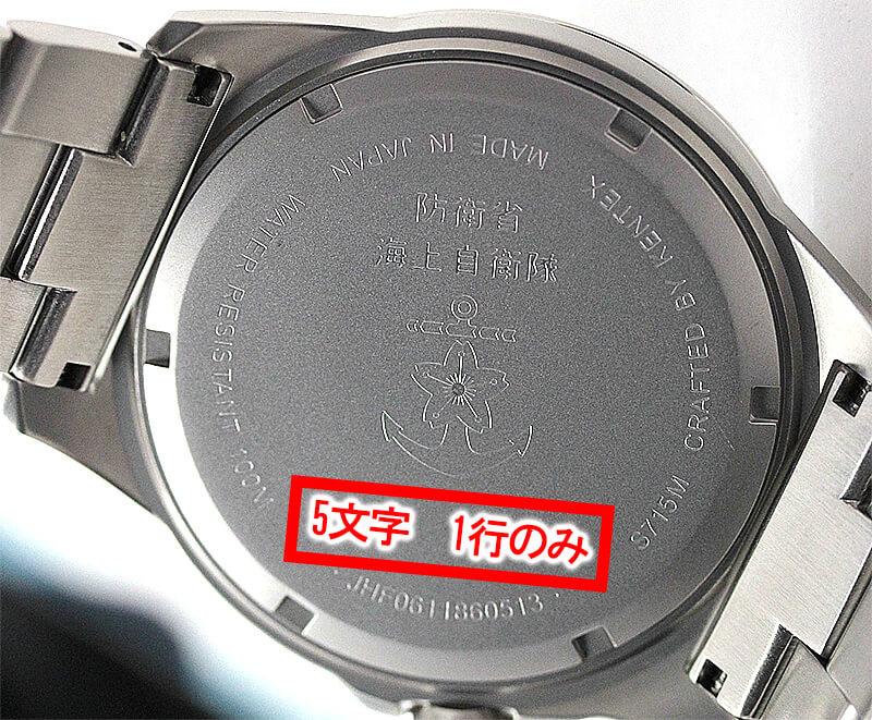 腕時計の裏ぶたに刻印が可能