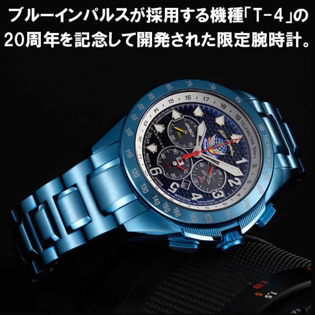 ケンテックス 日本製 Blue Impulse T-4 20th Anniversary