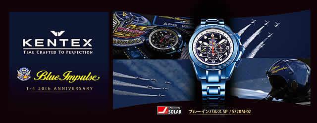 ケンテックス腕時計 ブルーインパルス