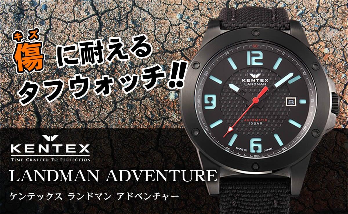 Kentex(ケンテックス)LANDMAN アドベンチャー 自動巻き s763x-01
