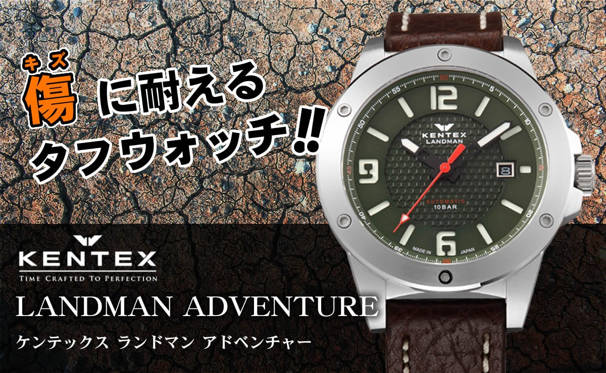 Kentex(ケンテックス)LANDMAN アドベンチャー 自動巻き s763x-02