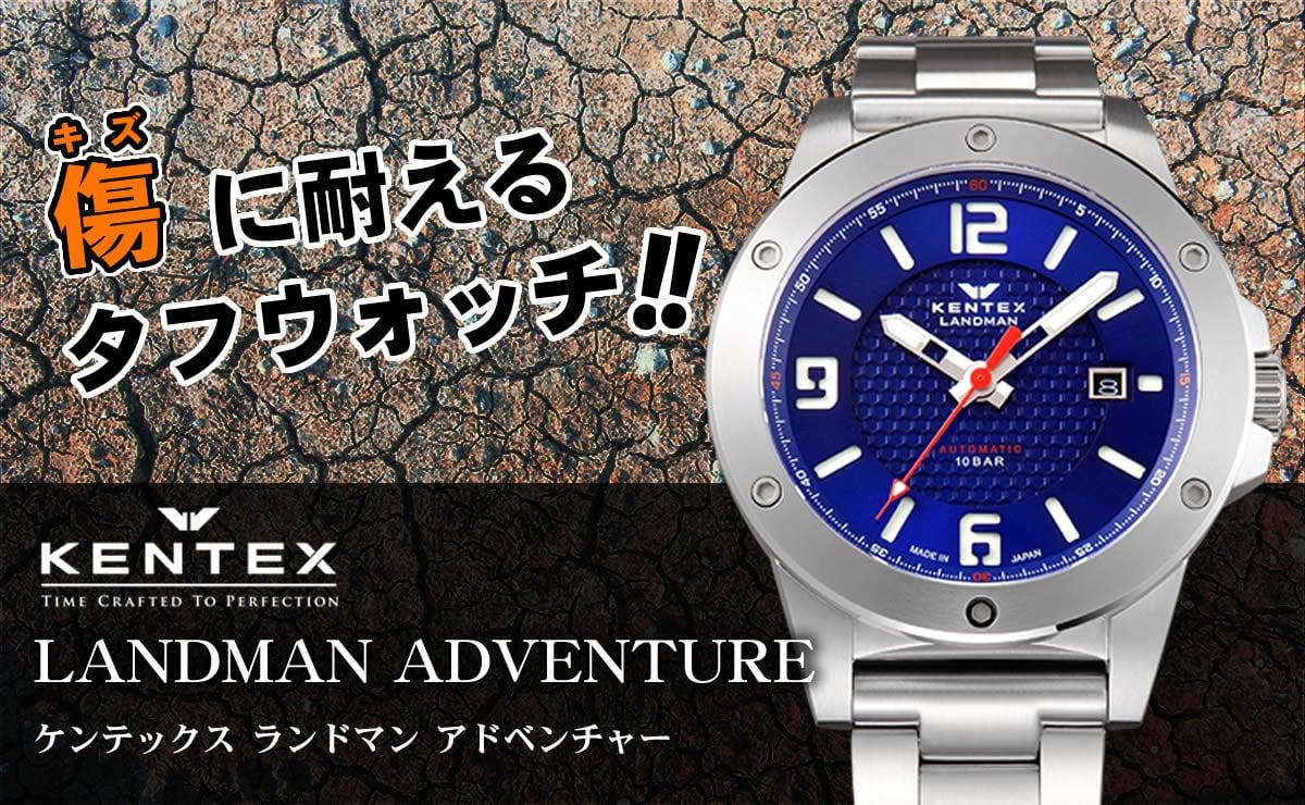 Kentex(ケンテックス)LANDMAN アドベンチャー 自動巻き s763x-03