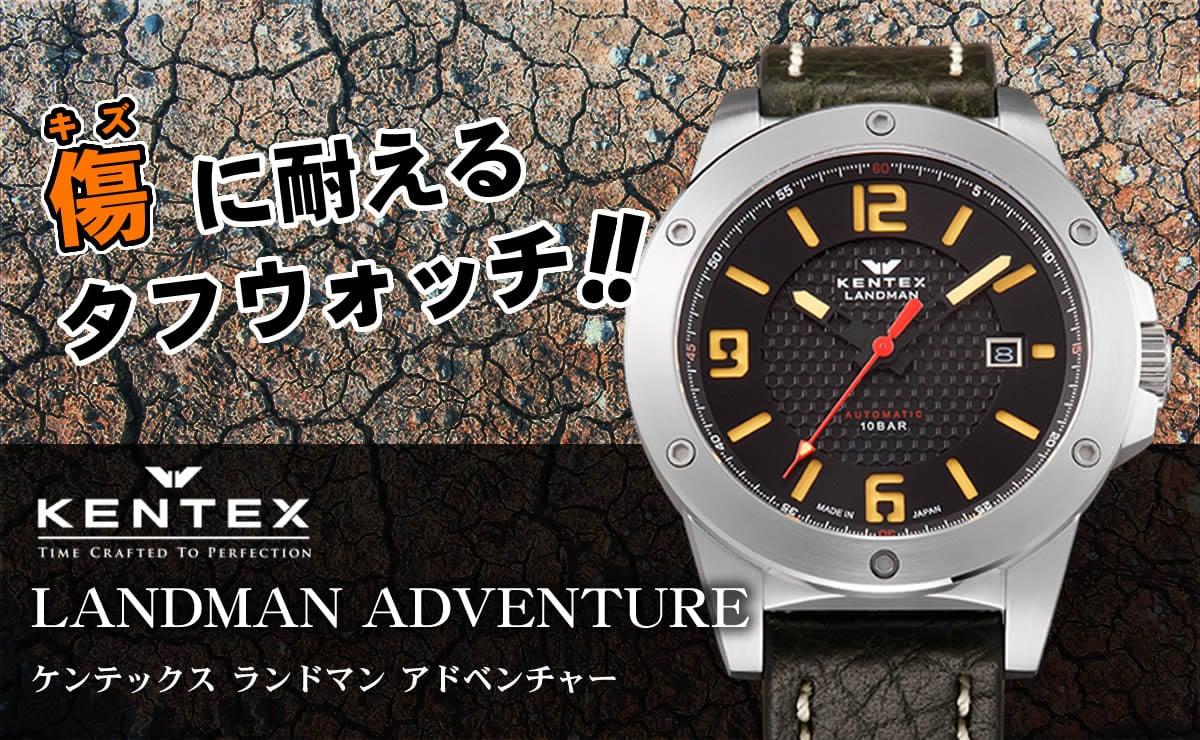 Kentex(ケンテックス)LANDMAN アドベンチャー 自動巻き s763x-04