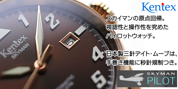 Kentex ケンテックス 腕時計 スカイマン パイロット