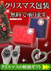 クリスマス 2012 ギフト 時計