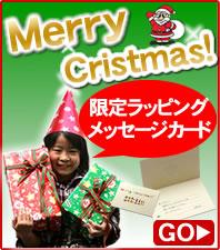 キャラクター時計 クリスマスプレゼント