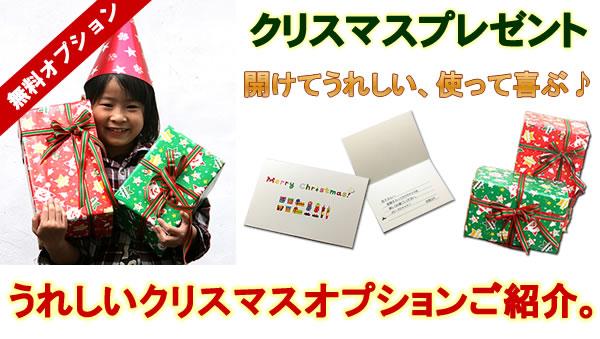 クリスマスギフトカード 子供
