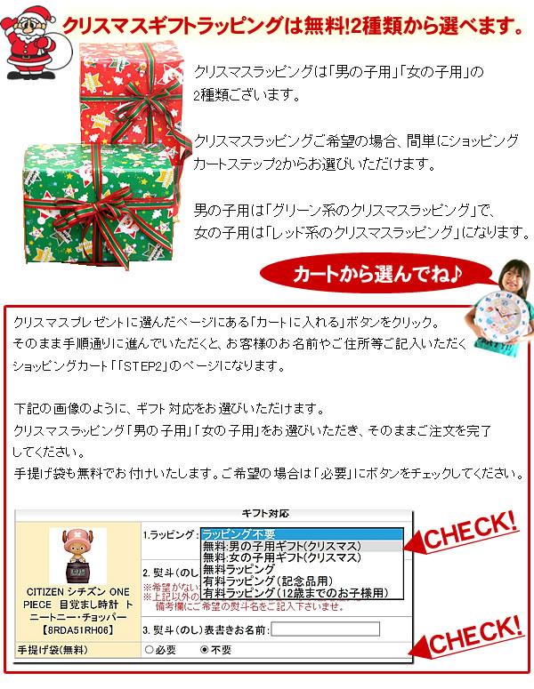 クリスマスプレゼント キャラクター ラッピング包装