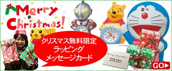 ミッキーマウス、ディズニー、ドラえもん、ハローキティなどのキャラクター時計、クリスマスプレゼントにぜひ。子供さんにも喜ばれる掛け時計や目覚まし時計、置き時計などがあります。