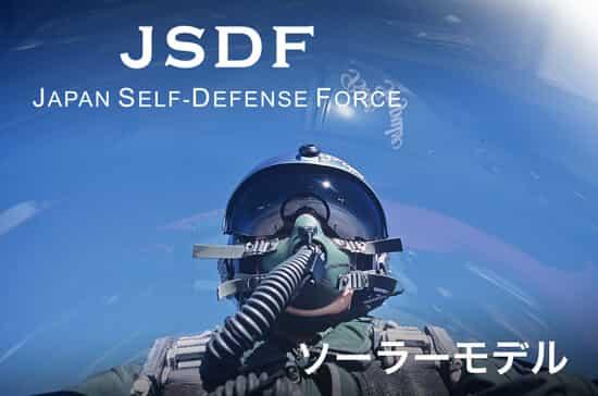 kentex(ケンテックス) JSDF ソーラーモデルもあり