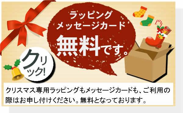 クリスマスラッピング・クリスマスメッセージカードはすべて無料です。