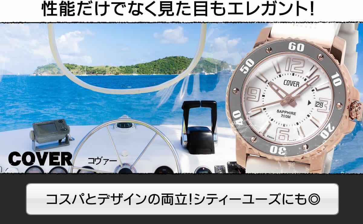 性能だけでなく、見た目もエレガント!コスパとデザインの両立!シティーユーズにも◎なダイバーズ腕時計 COVER(コヴァー)