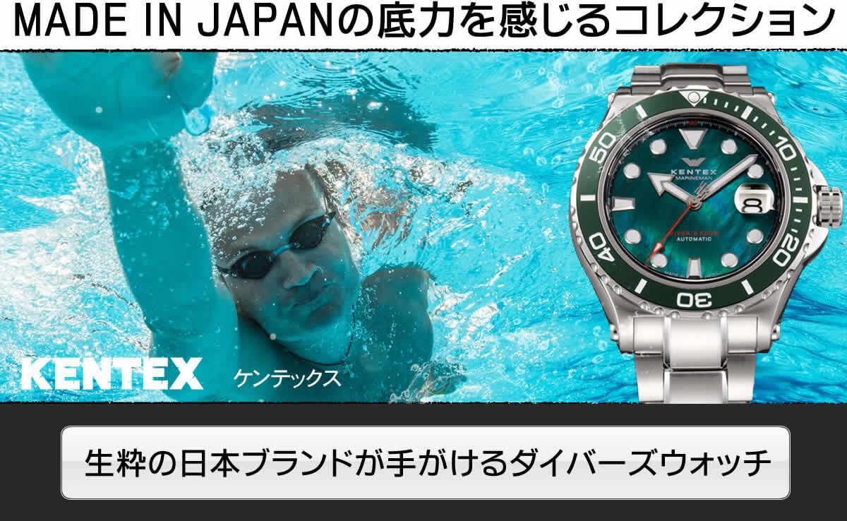 MADE IN JAPANの底力を感じる生粋の日本ブランド kentex(ケンテック)のダイバーズウォッチ