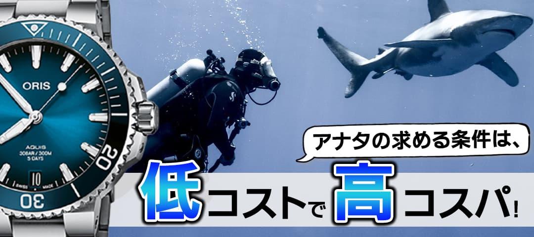 ダイバーズウォッチ レジャー、アウトドア、冒険・・男のタフな遊びに耐えられるギア!!