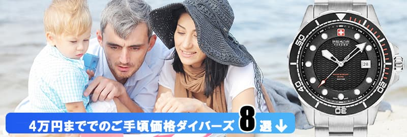 4万円までの、ご手頃価格ダイバーズ 8選。