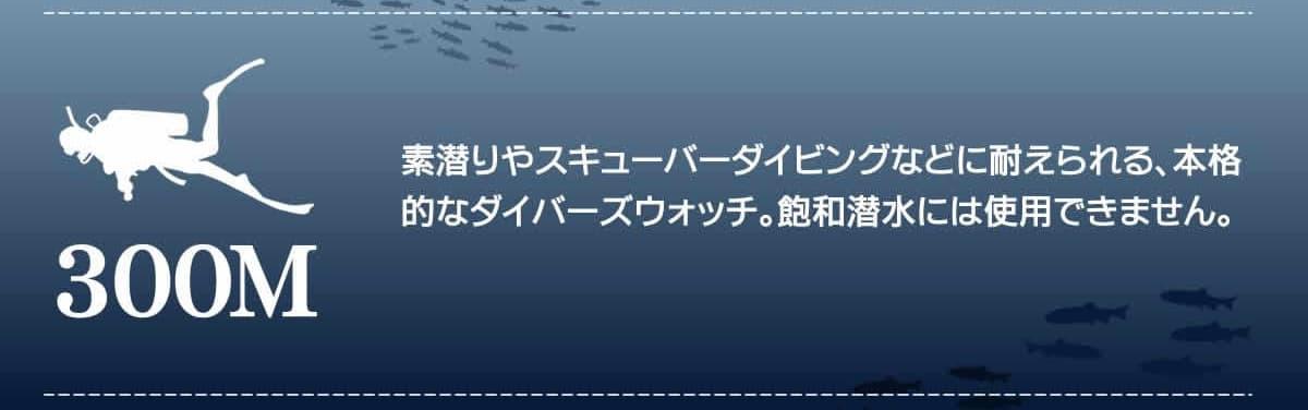 300m〜防水についての説明