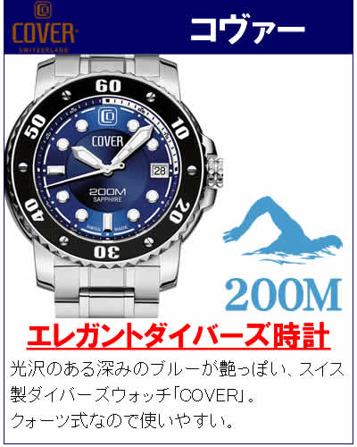 200mダイバー COVER