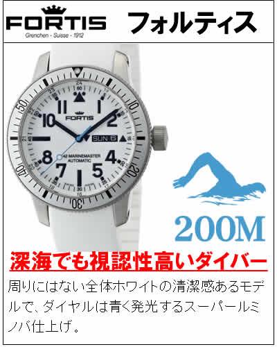 フォルティス(FORTIS)腕時計/ B-42ホワイトマリンマスター デイデイト  Ref.647.11.42SI