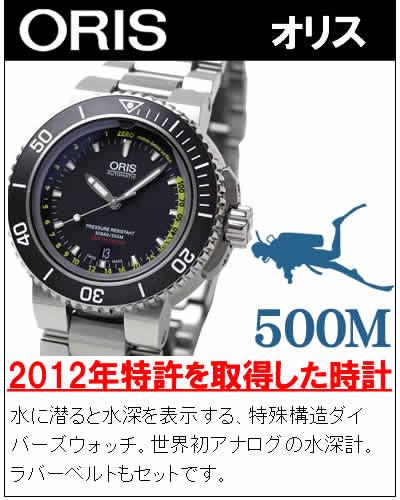 オリス 500m防水 ダイバー