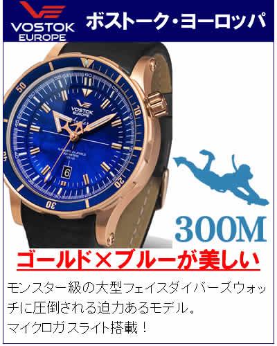 ボストーク・ヨーロッパ アンチャール世界限定モデル(ブルー系)NH35A-5109246