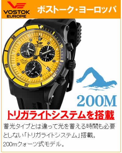 VOSTOK EUROPE(ボストーク・ヨーロッパ)/ANCHAR(アンチャール)/世界限定モデル/クロノグラフ/クォーツ/腕時計/6S30-5104185