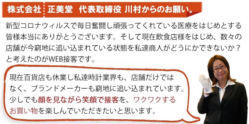 株式会社 正美堂 代表 川村からのお願い