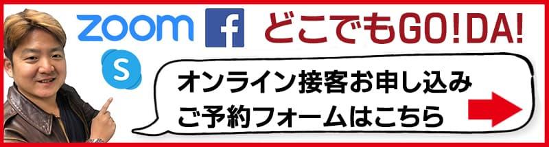 zoomやスカイプ、フェイスブックビデオチャットのオンライン接客ご希望の方はこちら