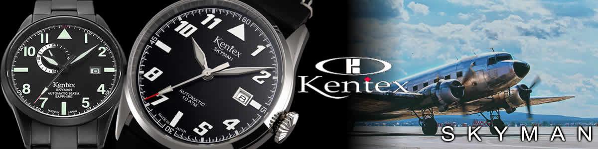 パイロットウォッチ ケンテックス 腕時計