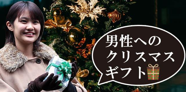 男性へのクリスマスプレゼント